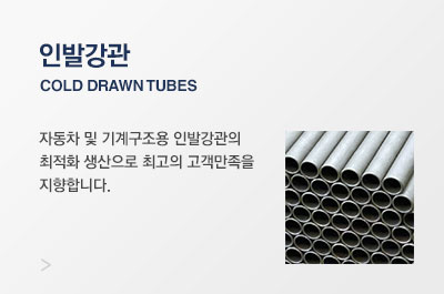 PRECISE COLD DRAWN TUBE PRODUCTION